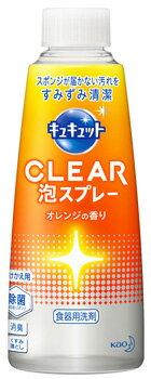 【特売】 花王 キュキュット クリア泡スプレー オレンジの香り つけかえ用 (300mL) 付け替え用 食器用洗剤
