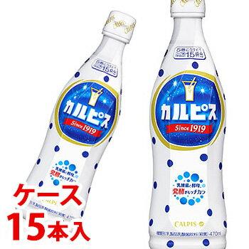 《ケース》 アサヒ カルピス 希釈 プラスチックボトル (470mL)×15本