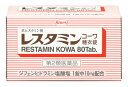 【第2類医薬品】興和 レスタミンコーワ糖衣錠 (80錠) 抗ヒスタミン剤 アレルギー用薬 じんましん しっしん