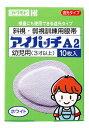 川本産業 カワモト アイパッチ A2 ホワイト 幼児用 (10枚入) 遮光タイプ 眼帯