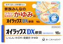 第一三共ヘルスケア オイラックスDX軟膏 (16g) しっしん 皮ふ炎 ステロイド軟膏