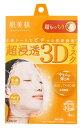 【特売】 クラシエ 肌美精 超浸透3Dマスク 超もっちり (4枚入) シートマスク