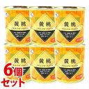 《セット販売》 天長食品工業 黄桃 4つ割り EO缶 5号缶 (312g)×6個セット フルーツ 缶詰 ※軽減税率対象商品