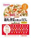 和光堂ベビーフード グーグーキッチン BIGサイズ 【鶏肉と野菜の煮込みうどん】 うどん入り (120g) [12ヶ月頃〜] ウェルネス
