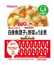 【特売セール】 和光堂ベビーフード グーグーキッチン BIGサイズ 【白身魚団子と野菜のうま煮】 (100g) [1歳4カ月頃〜] ウェルネス