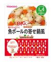 【特売セール】 和光堂ベビーフード グーグーキッチン BIGサイズ 【魚ボールの寄せ鍋風】 (100g) [1歳4カ月頃〜] ウェルネス