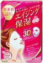 【特売セール】 クラシエ 肌美精 うるおい浸透マスク3D 【エイジング保湿】 (4枚入) ウェルネス