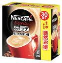 【即納】 【◇】 ネスレ ネスカフェ エクセラ ふわラテ まったり深い味 (30本入) スティックコーヒー ウェルネス