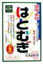 山本漢方 はとむぎ (15g×32包) お徳用 ティーバッグ ノンカロリー ウェルネス