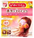 花王 めぐりズム 蒸気でホットアイマスク 完熟ゆずの香り (5枚入) 【kao6me1py5】 ウェルネス