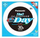 パナソニック パルック e-Day 30W 昼光色 FCL30EXD28E2TF (2本入) 30形 丸型蛍光灯 ウェルネス