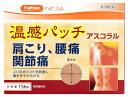 【第3類医薬品】HapYcom ハピコム 温感パッチ アスコラル (156枚) ウェルネス