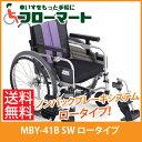 送料無料 車椅子 自動ブレーキ ノンバックブレーキシステム MIKI ミキ とまっティシリーズ MBY-41B SW スイングアウト ロータイプ 低床 低座面 足こぎ 自走用 自走介助兼用 車いす 車イス 折り畳み 介助ブレーキ施設 プレゼント 父の日