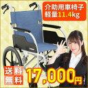車椅子 軽量 折り畳み 松永製作所 ECO-301 ドラムブレーキ採用 アルミ製介助用車椅子 車いす 送料無料