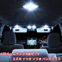 送料無料 スズキ ソリオ ソリオ バンディット MA26S/MA36S/MA46S 9点セット LED ルームランプ 専用設計 室内灯