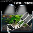 ショッピングLED電球 水槽照明 LED デュアルヘッド フレキシブルアーム 高さ 角度調節 水草 植物育成 20cm〜60cm水槽に アクアリウムライト【即日発送】