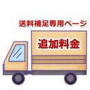 【再送希望のお客様専用ページ】再送ご料金をいただくための商品です・再送送料