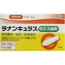 【指定第二類医薬品】ラナンキュラスぢエース坐剤 30個 ウェルパーク