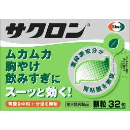 【第二類医薬品】サクロン 32包 ウェルパーク