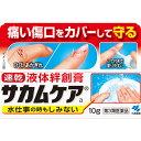 【第三類医薬品】サカムケア 10g