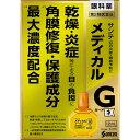 【第二類医薬品】サンテメディカルガードEX 12mL ウェルパーク