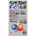 【指定第二類医薬品】ベンザブロック L錠 45錠