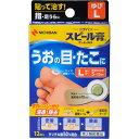 【第二類医薬品】スピール膏 ワンタッチEX ゆびL 12枚 ウェルパーク
