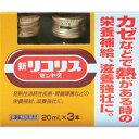 【第二類医薬品】新リコリス「ゼンヤク」 20mL×3本 ウェルパーク