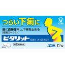 【指定第二類医薬品】ピタリット 12錠 ウェルパーク