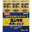 【第二類医薬品】ユンケル黄帝液DCF 30mL×3本 ウェルパーク