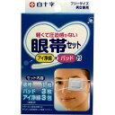 ハピコム 眼帯セット 1セット