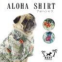 【期間限定24%OFF】アロハシャツ / S,M,L,XL,XXL【犬服 犬の服 ドッグウェア】【夏...