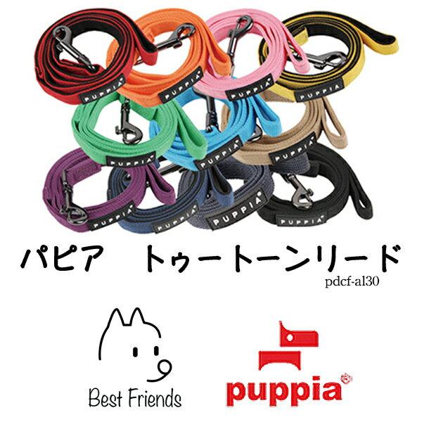 メール便送料無料PUPPIAパピアトゥートーンリード/SML/PDCF-AL30小型犬用/中型犬/ペ