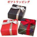 ラッピング ギフト 有料 贈り物 包装 プレゼント 包み フレッシャーズ 父の日 ホワイトデー バレンタイン クリスマス