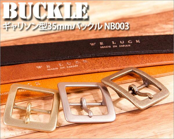 ギャリソン型35mmベルト バックル NB003【33%OFF、カジュアル、ベルト、チノパン、ジーンズ、学生、レザー、日本製、国産】'【父の日】