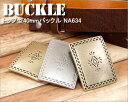 [free shipping in a review] top type 40mm belt buckle NA634 [33%OFF, casual clothes, belt, chino pants, jeans, student, leather, product made in Japan, domestic production] ' [02P11Jun13]