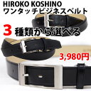 [free shipping in a review] HIROKO KOSHINO( Hiroko Koshino) cowhide one-touch business belt (black) [%OFF, business, suit, member of society, cowhide, leather, brand] [product tomorrow for comfort] [easy ギフ _ packing] [02P11Jun13]