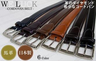 Domestic luxury cordovan belt 30 mm long size '