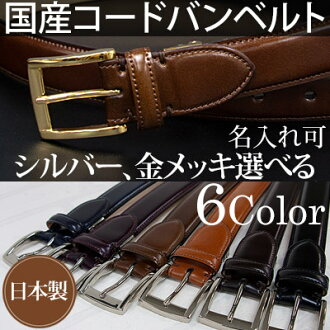 Domestic luxury cordovan belt 30 mm standard size