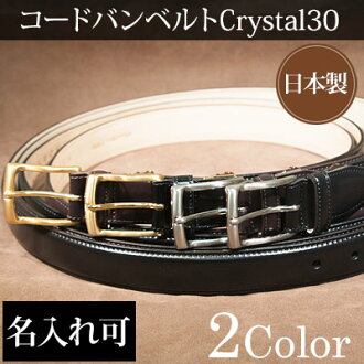 Domestic luxury cordovan belt Crystal30 '