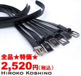 【ベルト メンズ】ブランドビジネスベルトをリーズナブルにご提供♪6種類から選べるメンズベルト。【レビューで】HIROKO KOSHINO(ヒロココシノ)牛革ビジネスベルト(黒色)