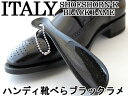 [in a review 5%OFF] [shoehorn] an Italian shoehorn black lam shoes seawife [easy ギフ _ packing] [carrying, shoes seawife, business] [easy ギフ _ packing] [RCP]
