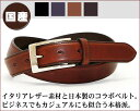 [free shipping in a review] four colors of real leather business casual belts mousse 30mm [48%OFF, casual clothes, business, suit, chino pants, jeans, member of society, cowhide, leather, Italy] [product tomorrow for comfort] [easy ギフ _ packing] ' [02P11Jun13]