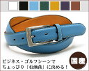To business & casual clothes. Seven colors of real leather bithe rudder color belt series 30mm [48%OFF, business, golf, suit, chino pants, jeans, member of society, cowhide, leather] [product tomorrow for comfort] [easy ギフ _ packing] [02P11Jun13]