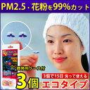 [N95規格]【PM2.5・花粉・飛沫ウィルス・黄砂・粉塵 ...