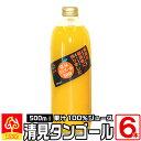 みかんジュース オレンジジュース みかんしぼり 清見タンゴール デコポン 無添加 ストレート100%