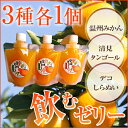 愛媛まるごとゼリー3種3個(175g×3個) 愛媛産/西宇和産/みかん/蜜柑/みかんゼリー/フルーツ