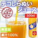 【しらぬいジュース3本入(500ml)】愛媛産/西宇和産/ニ...