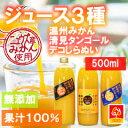 【ジュース3種6本セット(500ml)】...