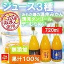 ★返金保証★【ジュース3種3本セット(720ml)】温州みか...